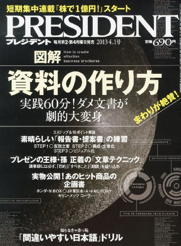 PRESIDENT (プレジデント) 2013年 4/1号 [雑誌]の詳細を見る