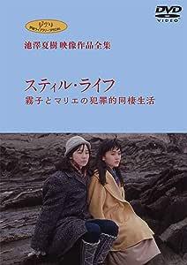 ジブリ学術ライブラリーSPECIAL 池澤夏樹映像作品全集 TBS編 [スティルライフ]DVD