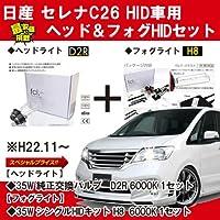 HID キット セット商品 日産 セレナC26 HID車用 ヘッドライト D2R 8000K &フォグ 35W H8 8000K