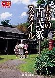 大分の古民家スタイル (九州十色シリーズ) 画像