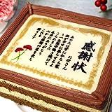 ロイヤルガストロ ケーキで感謝状 お母さん 5号サイズ 母の日 カーネーション メッセージ お菓子
