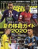 ワールドサッカーダイジェスト 2020年 5/7 号