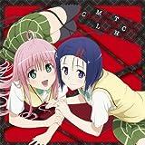 もっと To LOVEる-とらぶる- キャラクターCD1 ララ&春奈