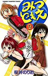 みつどもえ 2 (少年チャンピオン・コミックス)