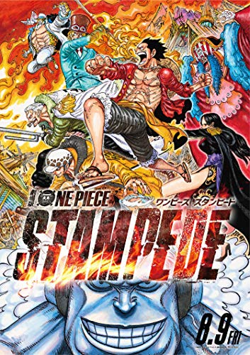 [画像:劇場版 ONE PIECE STAMPEDE (JUMP j BOOKS)]