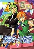 メテオ・メトセラ(2) (ウィングス・コミックス)