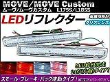 AP LEDリフレクター クリアレンズ AP-REF-018-CL 入数:1セット(左右) ダイハツ ムーヴ/ムーヴカスタム L175S/L185S 2006年10月~2010年11月
