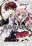 薔薇嬢のキス 第1巻 (あすかコミックスDX)