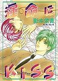 運命にKISS (ウィングス・コミックス)