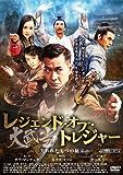 レジェンド・オブ・トレジャー 大武当 失われた七つの秘宝[DVD]