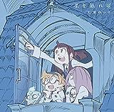 星を辿れば(アニメ盤) TVアニメ『リトルウィッチアカデミア』エンディングテーマ