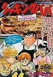 クッキングパパ 特別バージョン・2 まことクッキング マツタケのピザ! (講談社プラチナコミックス)