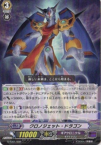 カードファイトヴァンガードG 覚醒の時空竜 G-TD01/002 クロノジェット・ドラゴン