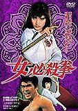 女必殺拳[DVD]