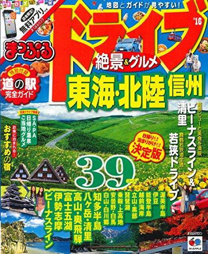 まっぷる ドライブ 東海・北陸 絶景&グルメ 信州 '16 (まっぷるマガジン)