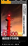 Foton機種別作例集131 フォトグラファーの実写でカメラの実力を知る Nikon D7500 楠田佳子作例集: AF…