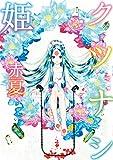 クツナシ姫 (ZERO-SUMコミックス)