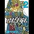 将国のアルタイル(2) (シリウスコミックス)