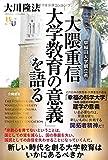 早稲田大学創立者・大隈重信「大学教育の意義」を語る (幸福の科学「大学シリーズ」22)
