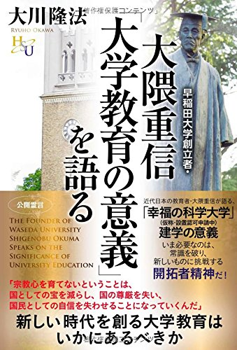 早稲田大学創立者・大隈重信「大学教育の意義」を語る (幸福の科学「大学シリーズ」22)の詳細を見る