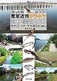 困った時はココ! 東京近郊キラキラ釣り場案内60 タナゴ、フナ、テナガエビ etc.