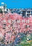 原宿団地物語 (徳間文庫)