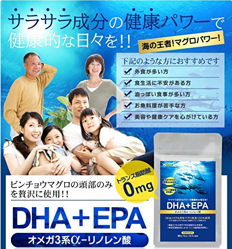 DHA+EPA 約5ケ月分/150粒 (オメガ系α-リノレン酸) ビンチョウマグロの頭部のみを贅沢に使用 トランス脂肪酸0㎎
