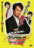 フェイクドキュメントドラマ プロデューサーKIII [DVD]