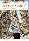 NHKテレビ 旅するスペイン語 2017年 11月号 [雑誌] (NHKテキスト)