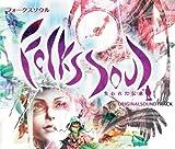 FolksSoul-失われた伝承- オリジナルサウンドトラック
