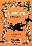 暗闇城の黄金 (少年冒険家トムII)
