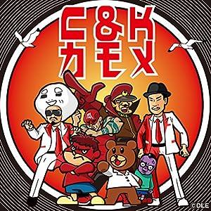 秘密結社鷹の爪EX CD