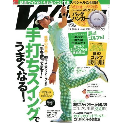 Waggle (ワッグル) 2012年 09月号 [雑誌]