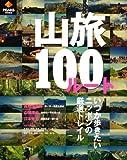 PEAKS特別編集 山旅100ルート (エイムック 2580)