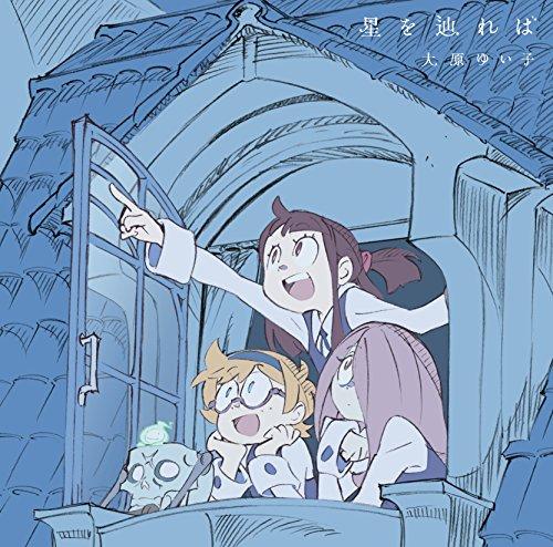 大原ゆい子 (Yuiko Ohara) – TVアニメ「リトルウィッチアカデミア」エンディングテーマ「星を辿れば」[Mora FLAC 24bit/96kHz]