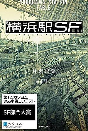 12月24日の新刊「春の呪い 2」「クズの本懐 7」「咲-Saki- 16」「ACCA13区監察課 6」「横浜駅SF」など125冊