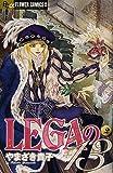 LEGAの13 2 (フラワーコミックスα)
