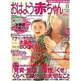 おはよう赤ちゃん 2007年 08月号 [雑誌]