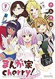 まんが家cherry! 1巻 (まんがタイムKRコミックス)