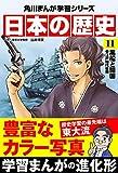 日本の歴史(11) 黒船と開国 江戸時代後期 (角川まんが学習シリーズ)