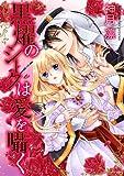 黒燿のシークは愛を囁く (ミッシイコミックス Next comics F)