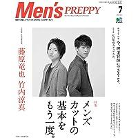 Men's PREPPY(メンズプレッピー) 2020年7月号【表紙&INTERVIEW 藤原竜也&竹内涼真】