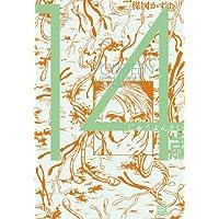 14歳 volume.1 (ビッグコミックススペシャル)