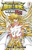 聖闘士星矢 THE LOST CANVAS 冥王神話外伝 8 (少年チャンピオン・コミックス)