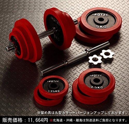 IROTEC(アイロテック) ラバー ダンベル 40KGセット (片手20KG×2個)