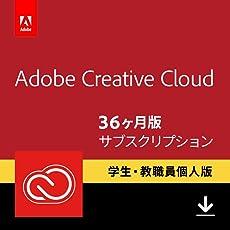 Adobe Creative Cloud(アドビ クリエイティブ クラウド)  コンプリート 学生・教職員個人版 36か月版 オンラインコード版(Amazon.co.jp限定)