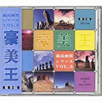 超高画質シリーズ Vol.3 豪美王