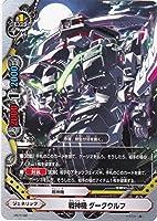 バディファイト 【大会/プロモ】 戦神機 ダークウルフ PR/196