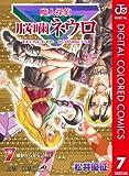 魔人探偵脳噛ネウロ カラー版 7 (ジャンプコミックスDIGITAL)