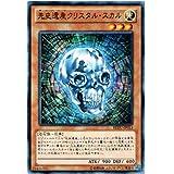 遊戯王 REDU-JP013-N 《先史遺産クリスタル・スカル》 Normal
